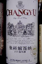 Changyu Dry Red Wine Logo