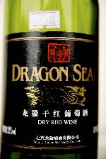 Dragon Seal Dry Red Wine Logo