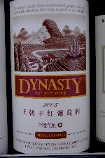 Dynasty Dry Red Wine  Logo