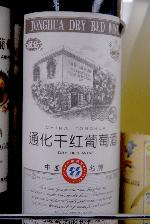 Tonghua Dry Red Wine  Logo